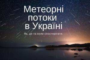 Не Персеїдами єдиними. Метеорні потоки, які можна спостерігати в небі над Україною