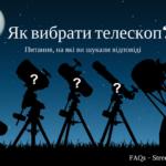 Як вибрати телескоп? Частина 1 – Види телескопів