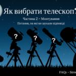 Як вибрати телескоп? Частина 2 – Монтування