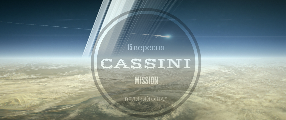 Місія Кассіні: на порозі Великого фіналу