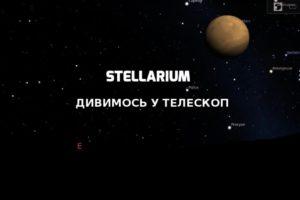 Як виглядатиме астрономічний об'єкт у ваш телескоп чи камеру?