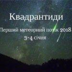 Квадрантиди – перший потужний метеорний потік 2018 року