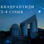 Квадрантиди – перший метеорний потік року