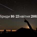 Метеорний потік Ліриди 16 — 25 квітня 2018 року