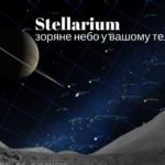 Stellarium – віртуальний астропомічник і планетарій у вашому телефоні